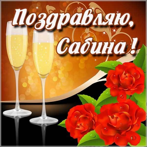 Красивая картинка для Сабины - скачать бесплатно на otkrytkivsem.ru