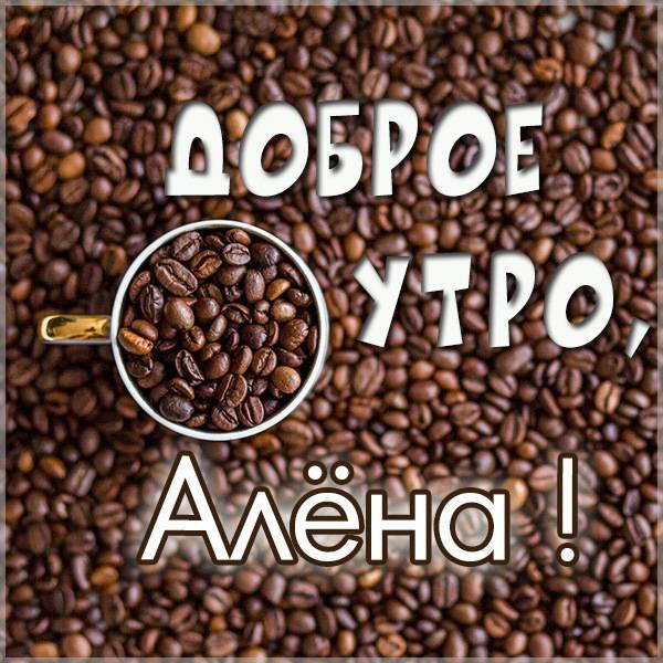 Красивая картинка доброе утро Алена - скачать бесплатно на otkrytkivsem.ru
