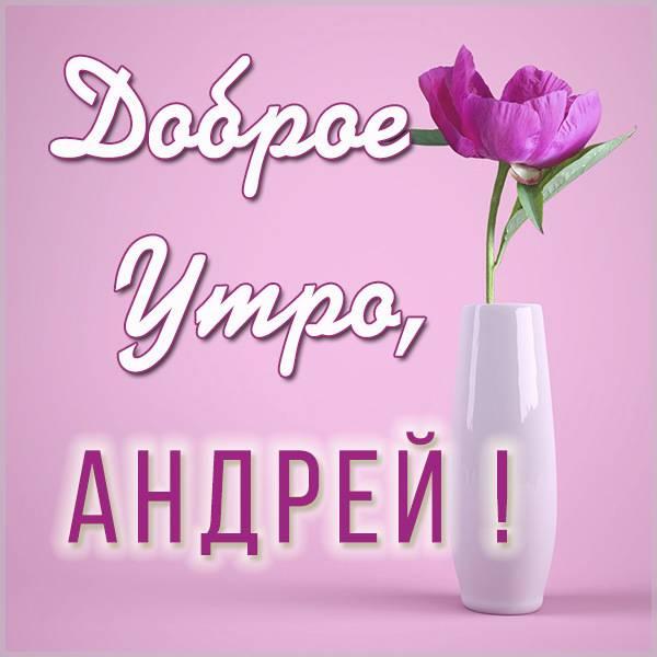 Красивая картинка доброе утро Андрею - скачать бесплатно на otkrytkivsem.ru