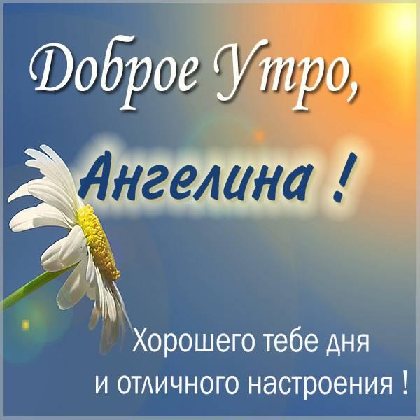 Красивая картинка доброе утро Ангелина - скачать бесплатно на otkrytkivsem.ru