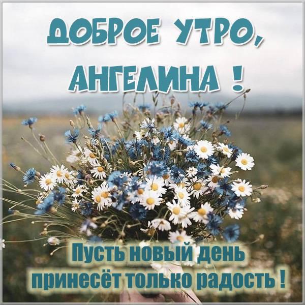 Красивая картинка доброе утро Ангелине - скачать бесплатно на otkrytkivsem.ru