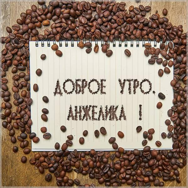 Красивая картинка доброе утро Анжелика - скачать бесплатно на otkrytkivsem.ru