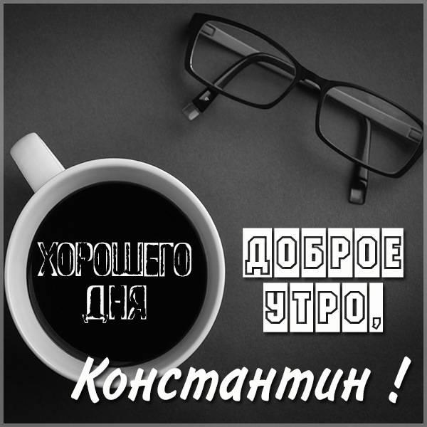 Красивая картинка доброе утро Константин - скачать бесплатно на otkrytkivsem.ru
