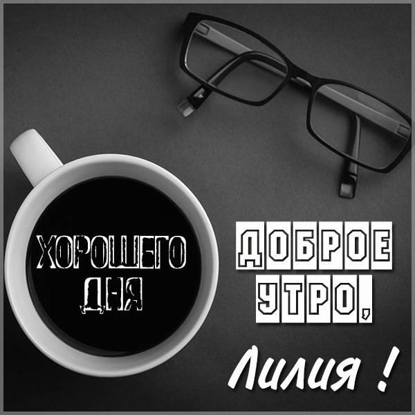 Красивая картинка доброе утро Лилия - скачать бесплатно на otkrytkivsem.ru