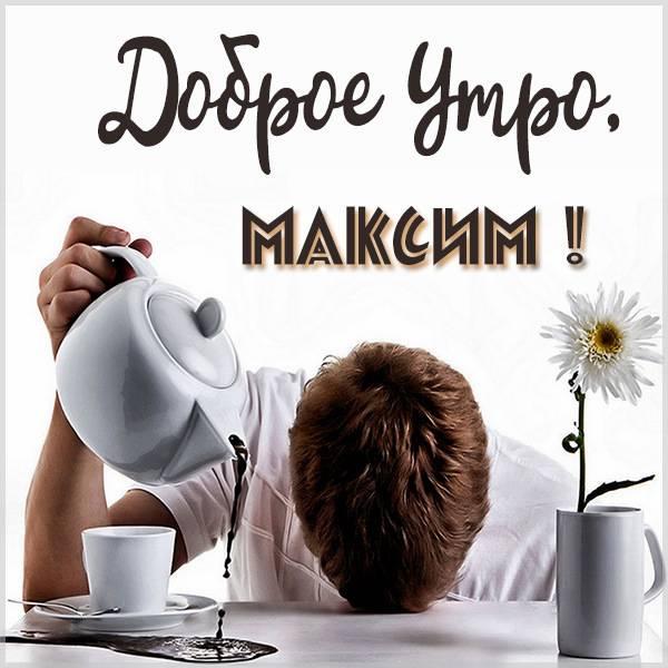 Красивая картинка доброе утро Максиму - скачать бесплатно на otkrytkivsem.ru