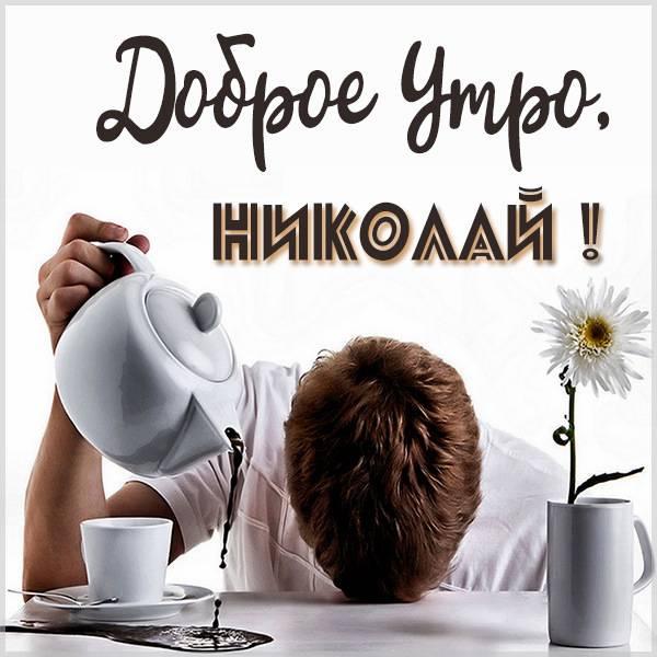 Красивая картинка доброе утро Николай - скачать бесплатно на otkrytkivsem.ru