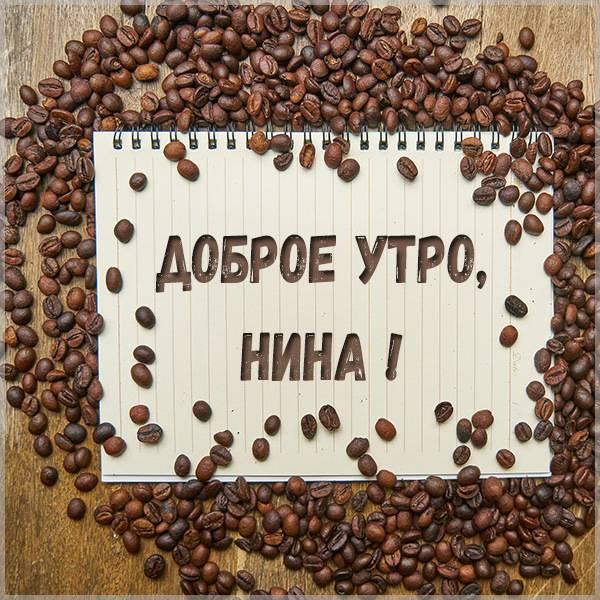 Красивая картинка доброе утро Нина - скачать бесплатно на otkrytkivsem.ru