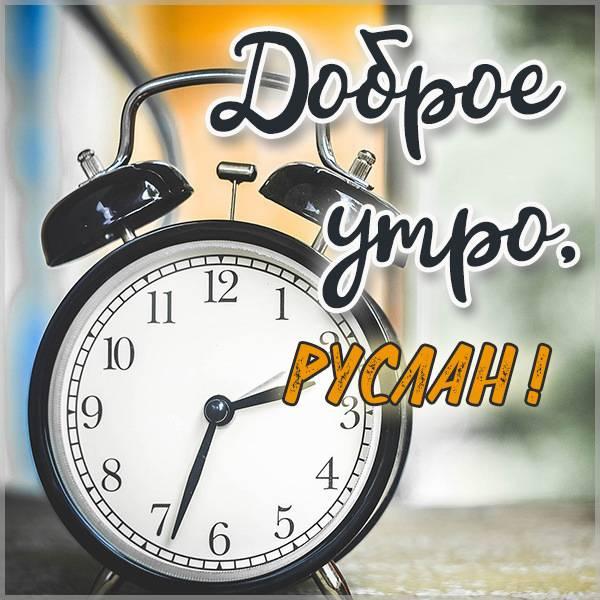 Красивая картинка доброе утро Руслан - скачать бесплатно на otkrytkivsem.ru