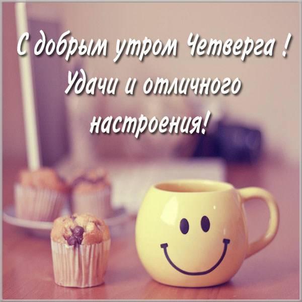 Красивая картинка доброе утро с четвергом - скачать бесплатно на otkrytkivsem.ru
