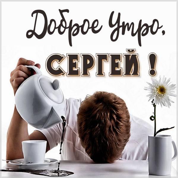 Красивая картинка доброе утро Сергей - скачать бесплатно на otkrytkivsem.ru