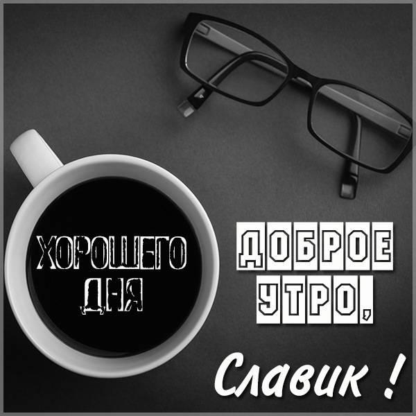 Красивая картинка доброе утро Славик - скачать бесплатно на otkrytkivsem.ru