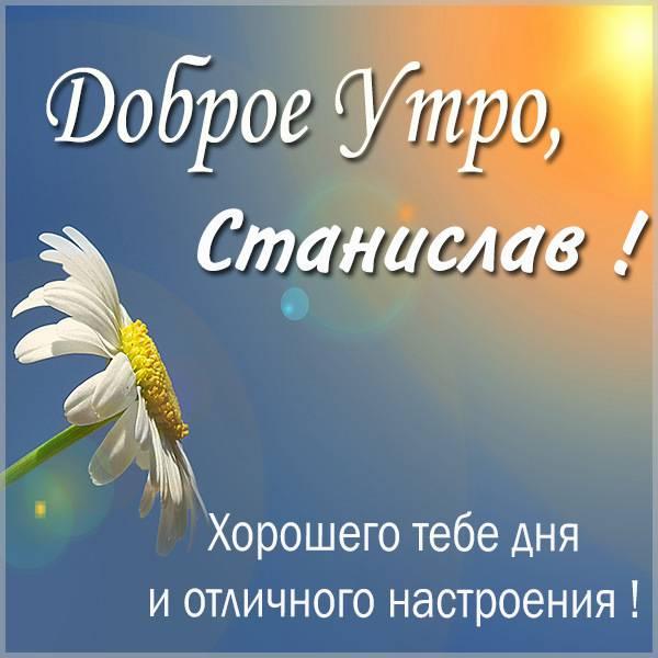 Красивая картинка доброе утро Станислав - скачать бесплатно на otkrytkivsem.ru