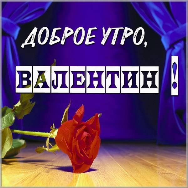 Красивая картинка доброе утро Валентин - скачать бесплатно на otkrytkivsem.ru