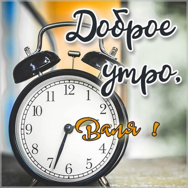 Красивая картинка доброе утро Валя - скачать бесплатно на otkrytkivsem.ru