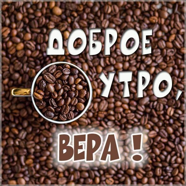 Красивая картинка доброе утро Вера - скачать бесплатно на otkrytkivsem.ru