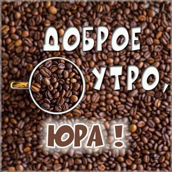 Красивая картинка доброе утро Юра - скачать бесплатно на otkrytkivsem.ru