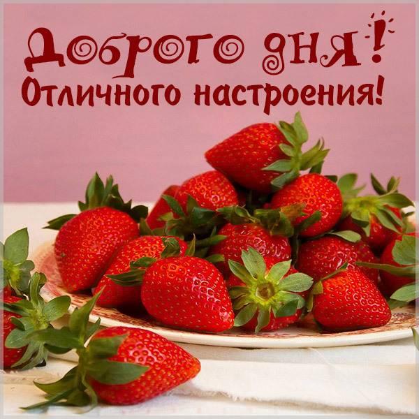 Красивая картинка доброго дня отличного настроения - скачать бесплатно на otkrytkivsem.ru