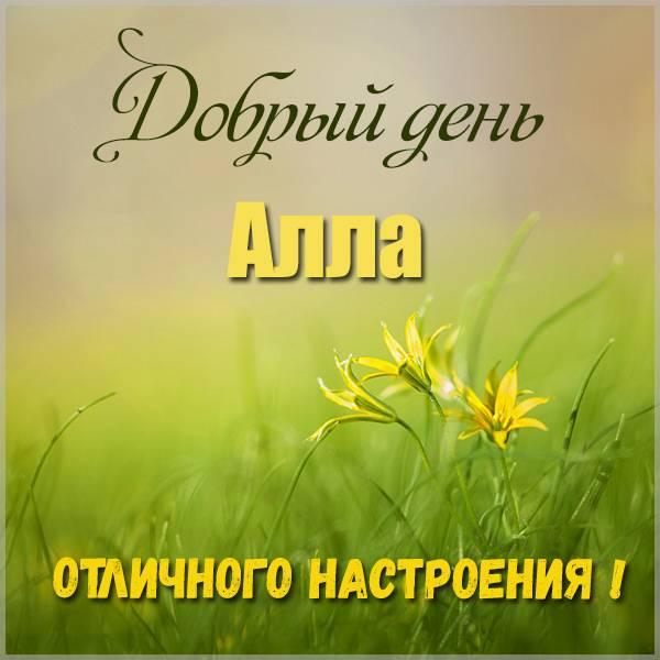 Красивая картинка добрый день Алла - скачать бесплатно на otkrytkivsem.ru