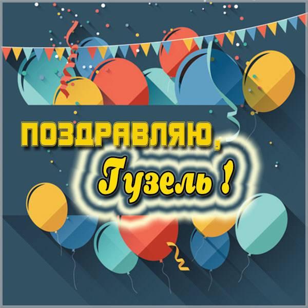 Красивая картинка Гузель - скачать бесплатно на otkrytkivsem.ru