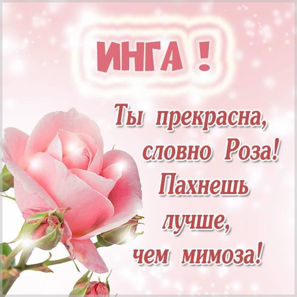 Красивая картинка Инге - скачать бесплатно на otkrytkivsem.ru