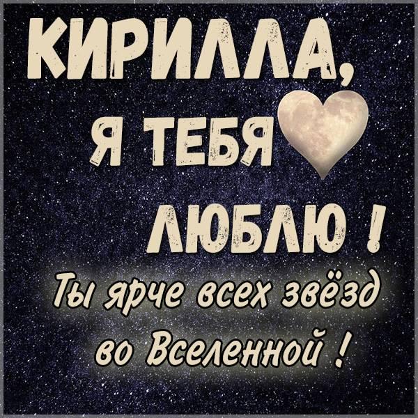 Красивая картинка Кирилла я люблю тебя - скачать бесплатно на otkrytkivsem.ru