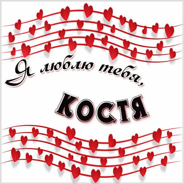 Красивая картинка Костя я тебя люблю - скачать бесплатно на otkrytkivsem.ru