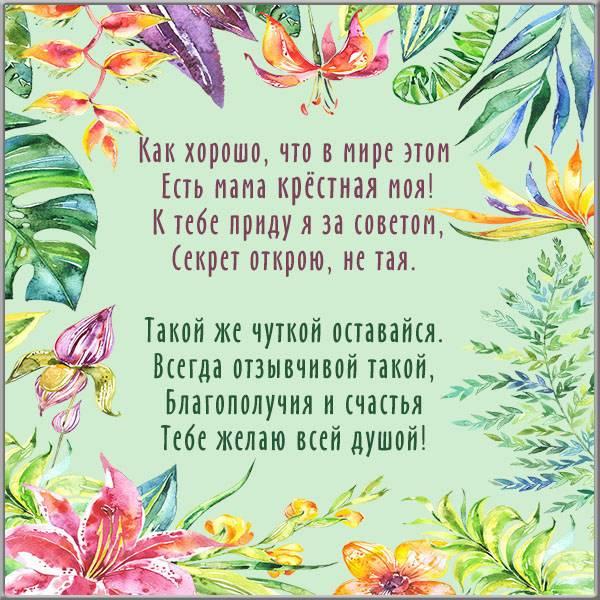 Красивая картинка крестной маме - скачать бесплатно на otkrytkivsem.ru