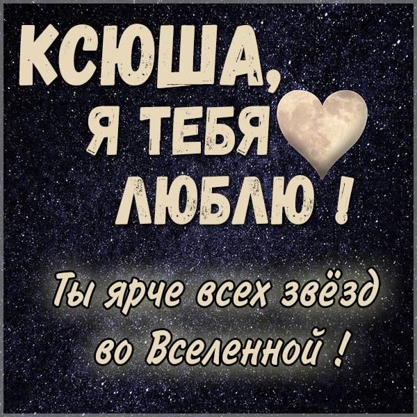 Красивая картинка Ксюша я люблю тебя - скачать бесплатно на otkrytkivsem.ru