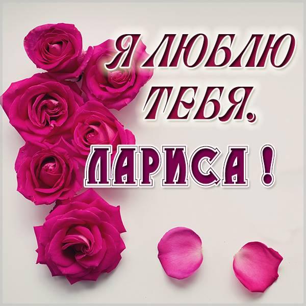 Красивая картинка Лариса я люблю тебя - скачать бесплатно на otkrytkivsem.ru