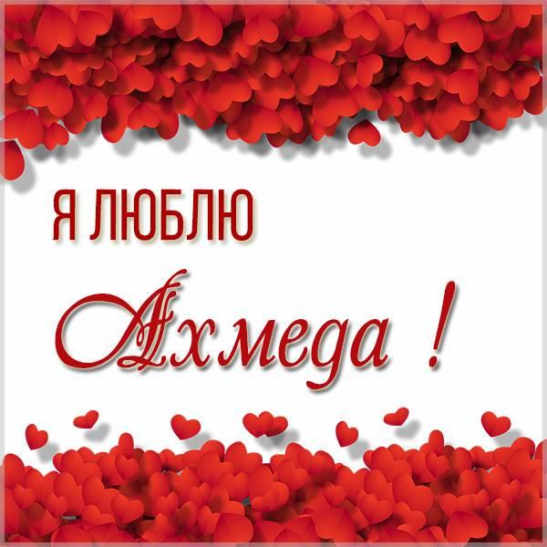 Красивая картинка люблю Ахмеда - скачать бесплатно на otkrytkivsem.ru