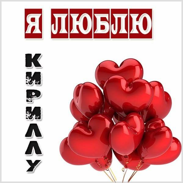 Красивая картинка люблю Кириллу - скачать бесплатно на otkrytkivsem.ru