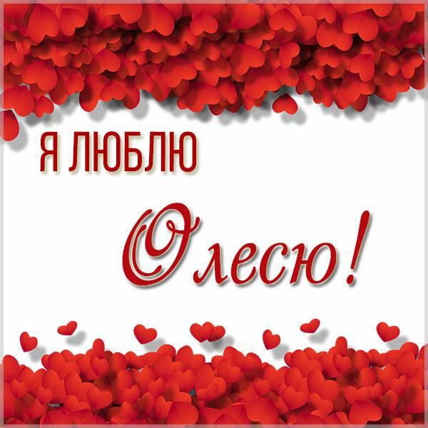 Красивая картинка люблю Олесю - скачать бесплатно на otkrytkivsem.ru