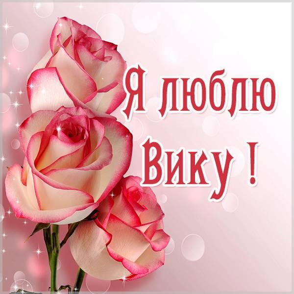 Красивая картинка люблю Вику - скачать бесплатно на otkrytkivsem.ru