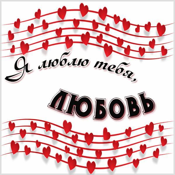 Красивая картинка Любовь я тебя люблю - скачать бесплатно на otkrytkivsem.ru