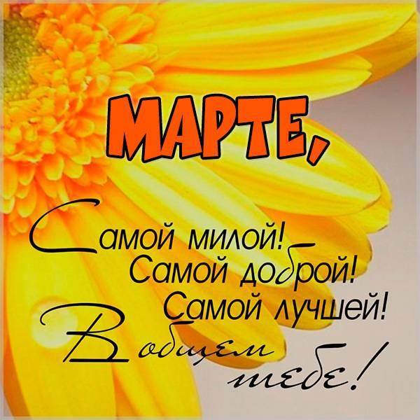 Красивая картинка Марте - скачать бесплатно на otkrytkivsem.ru