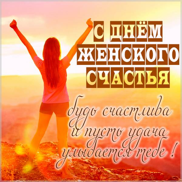 Красивая картинка на 18 октября день женского счастья - скачать бесплатно на otkrytkivsem.ru