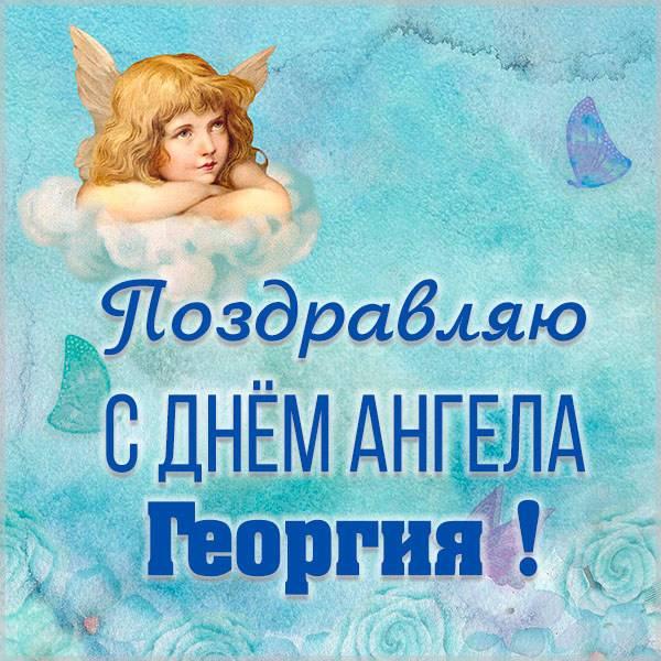 Красивая картинка на день ангела для Георгия - скачать бесплатно на otkrytkivsem.ru