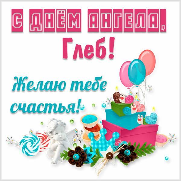 Красивая картинка на день ангела для Глеба - скачать бесплатно на otkrytkivsem.ru
