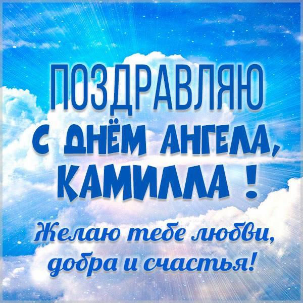 Красивая картинка на день ангела для Камиллы - скачать бесплатно на otkrytkivsem.ru