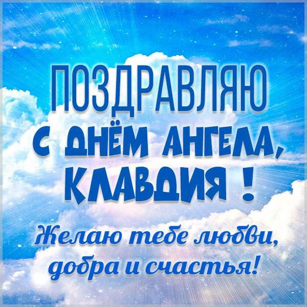 Красивая картинка на день ангела для Клавдии - скачать бесплатно на otkrytkivsem.ru