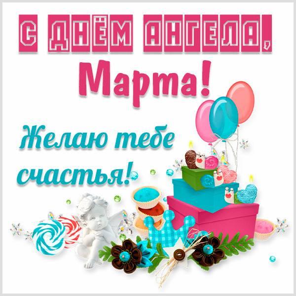 Красивая картинка на день ангела для Марты - скачать бесплатно на otkrytkivsem.ru