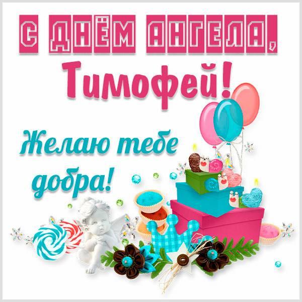 Красивая картинка на день ангела для Тимофея - скачать бесплатно на otkrytkivsem.ru
