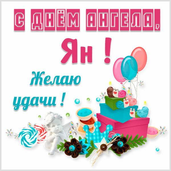 Красивая картинка на день ангела для Яна - скачать бесплатно на otkrytkivsem.ru