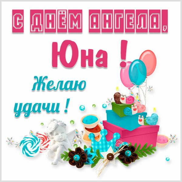 Красивая картинка на день ангела для Юны - скачать бесплатно на otkrytkivsem.ru