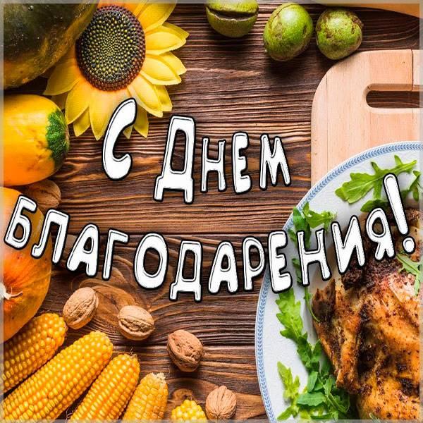 Красивая картинка на день благодарения - скачать бесплатно на otkrytkivsem.ru