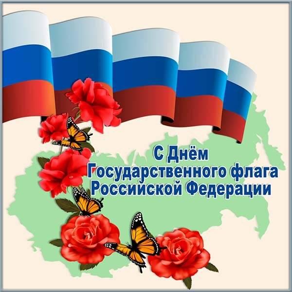 Красивая картинка на день государственного флага - скачать бесплатно на otkrytkivsem.ru