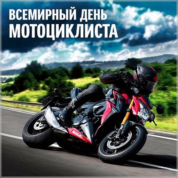 Красивая картинка на день мотоциклиста - скачать бесплатно на otkrytkivsem.ru