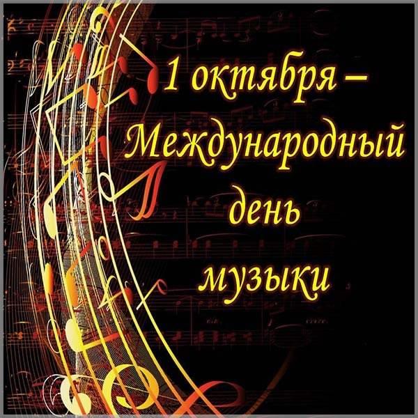 Красивая картинка на день музыки - скачать бесплатно на otkrytkivsem.ru
