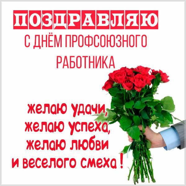 Красивая картинка на день профсоюзного работника - скачать бесплатно на otkrytkivsem.ru