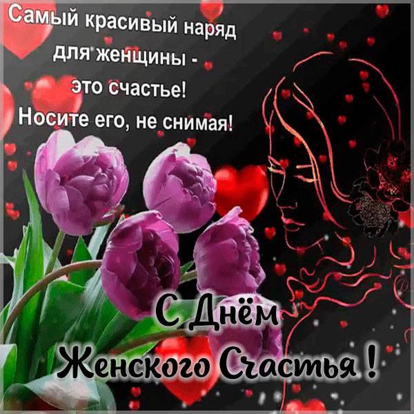 Красивая картинка на день женского счастья с надписью - скачать бесплатно на otkrytkivsem.ru